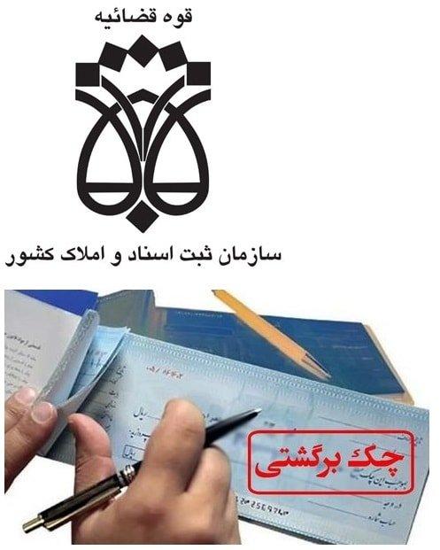 وصول چک برگشتی بدون مراجعه به دادگاه به زبان ساده