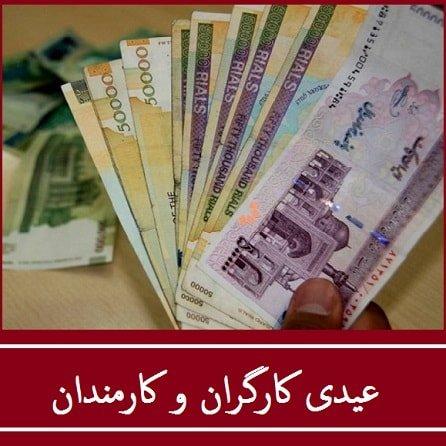 یک بی توجهی در پرداخت عیدی کارکنان