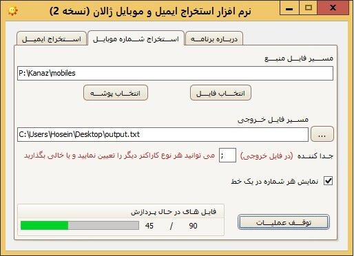 نرم افزار استخراج ایمیل و موبایل ژالان(نسخه 2)