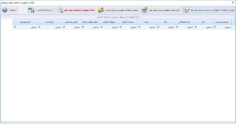 نمایش لیست پرداخت حقوق پرسنل و گزارش اطلاعات هویتی پرسنل