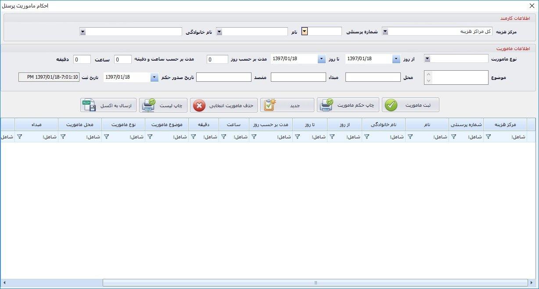 ثبت اطلاعات ماموریت پرسنل در نرم افزار حقوق و دستمزد کاناز