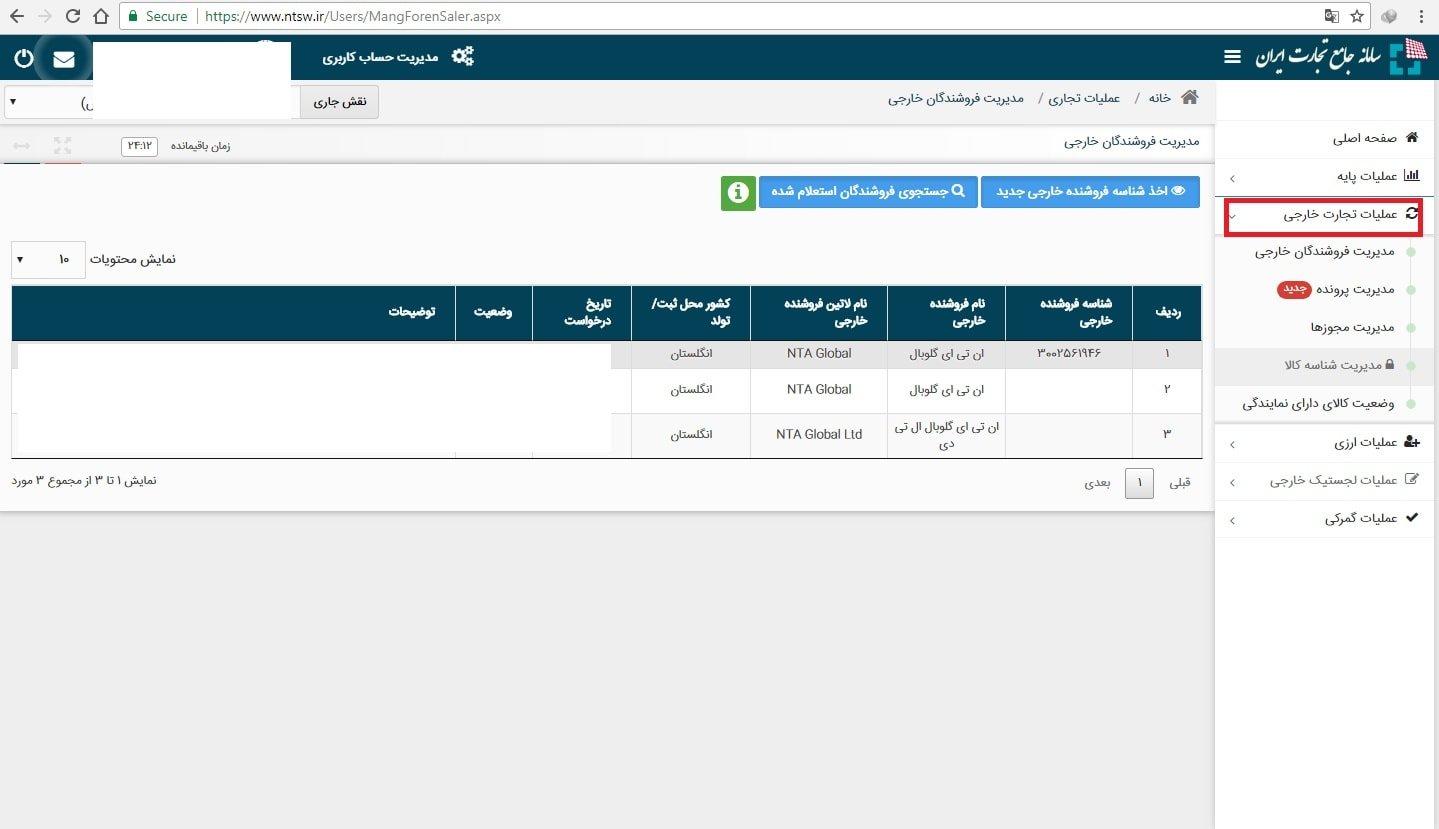 آموزش دریافت-اخذ و جستجوی شناسه فروشندگان خارجی در سامانه جامع تجارت
