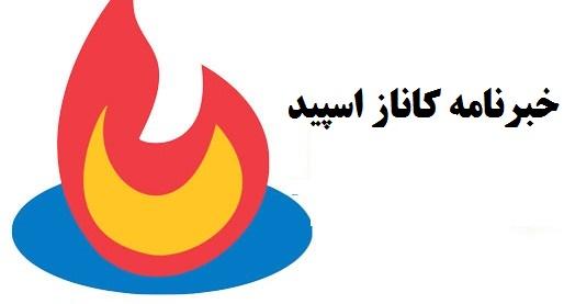 عضویت در خبرنامه کاناز اسپید