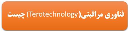 فناوری مراقبتی(Terotechnology) چیست