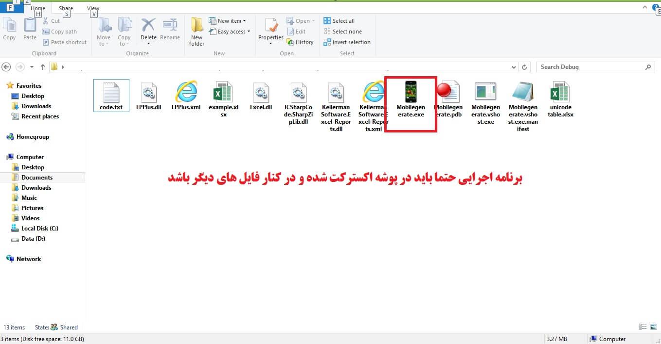 خطای فایل نرم افزار تبدیل اکسل به VCF