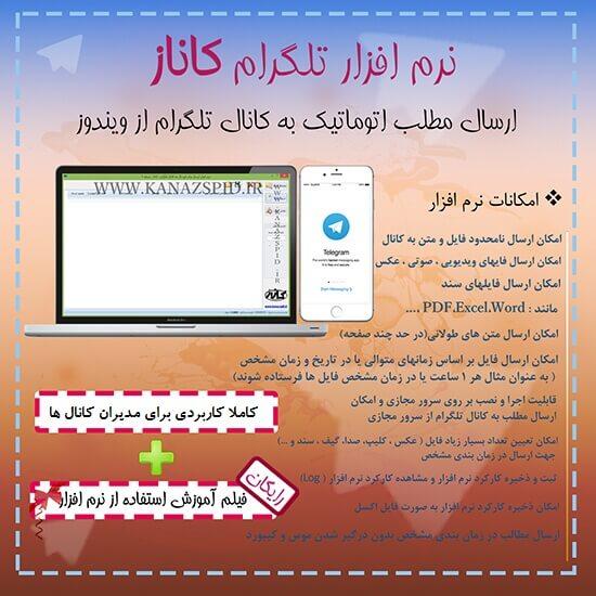 نرم افزار ارسال مطلب به کانال تلگرام
