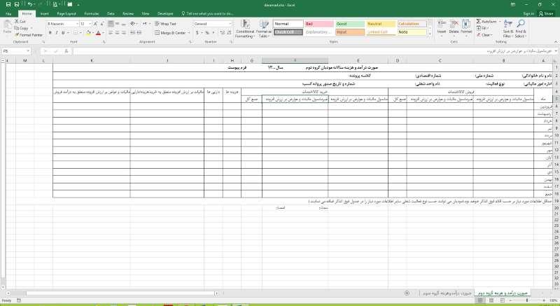 فایل اکسل صورت و درآمد هزینه مودیان گروه دوم و سوم