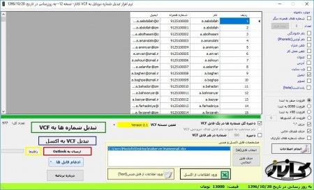 نرم افزار تبدیل شماره موبایل به VCF کاناز