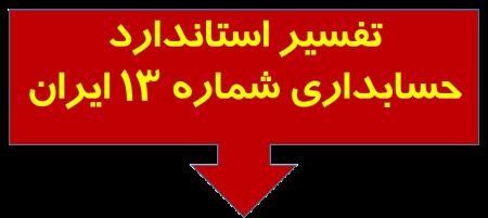 تفسیر استاندارد حسابداری ایران شماره 13 به زبان ساده