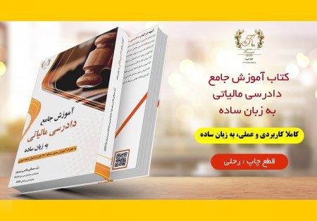 کتاب آموزش جامع دادرسی مالیاتی به زبان ساده