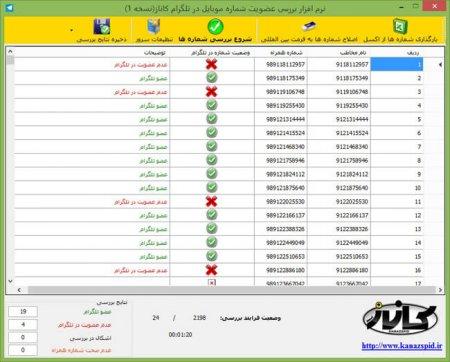 نرم افزار بررسی عضویت شماره موبایل در شبکه تلگرام (کاناز)