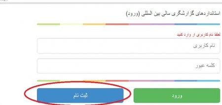 استانداردهای بین المللی حسابداری به زبان فارسی منتشر شد.