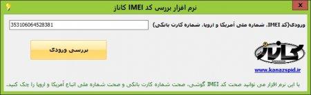 نرم افزار اعتبارسنجی شماره کارت بانکی و IMEI گوشی کاناز