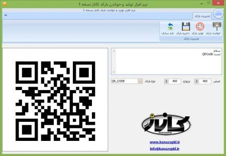 نرم افزار تولید و خواندن بارکد QR Code کاناز