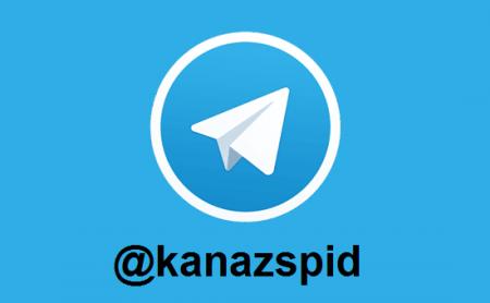 راه اندازی کانال تلگرام کاناز اسپید