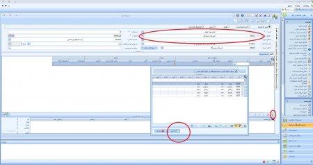 آموزش ثبت رسید انبار در نرم افزار حسابداری سپیدار سیستم