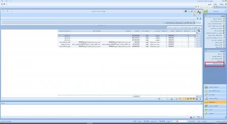 آموزش شماره گذاری مجدد اسناد حسابداری در نرم افزار حسابداری سپیدار