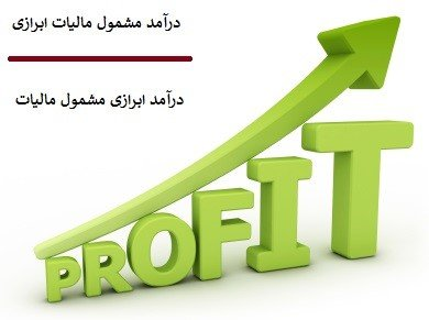 تفاوت درآمد مشمول مالیات ابرازی با درآمد ابرازی مشمول مالیات