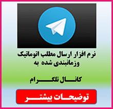 نرم افزار ارسال مطلب اتوماتیک به کانال تلگرام