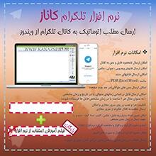 نرم افزار ارسال پیام اتوماتیک به کانال تلگرام