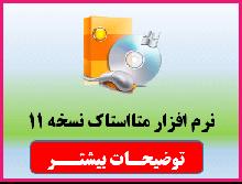 دانلود متااستاک نسخه 11