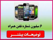 بانک 6 میلیونی موبایل