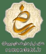 مجوز سایت از وزارت ارشاد