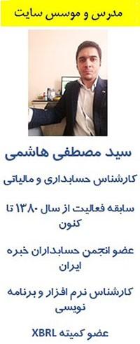 تماس با سید مصطفی هاشمی