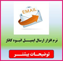نرم افزار ارسال ایمیل انبوه کاناز