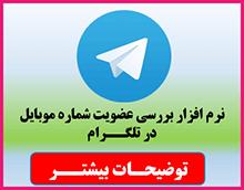 نرم افزار بررسی عضویت شماره موبایل در تلگرام