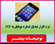 نرم افزار تبدیل اکسل به VCF